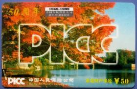 国庆50周年PICC家庭财产保险50元--早期金卡、杂卡等甩卖--实物拍照--永远保真--罕见!