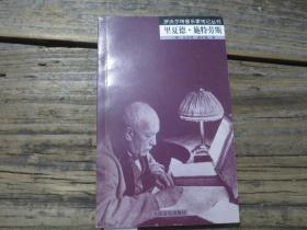 罗沃尔特音乐家传记丛书:里夏德.施特劳斯