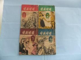情场战场(1-4册全)民国小说普及本