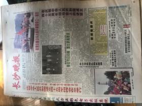 长沙晚报——庆祝中华人民共和国成立四十五周年招待会在北京举行(江**等出席李鹏发表重要讲话)湖南省第一张彩色新闻报纸 彩色报纸2019-08-18出版