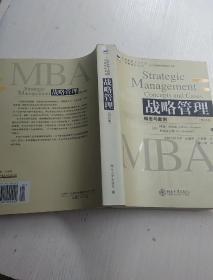 战略管理(第十版)