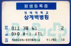 韩国金卡--早期金卡、杂卡等甩卖--实物拍照--永远保真--罕见!
