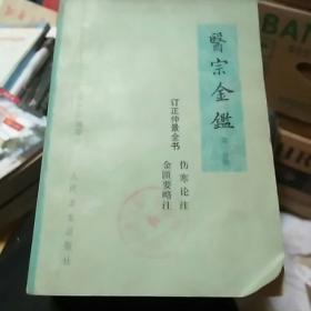 医宗金鉴(第一分册)