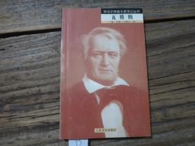 罗沃尔特音乐家传记丛书:瓦格纳
