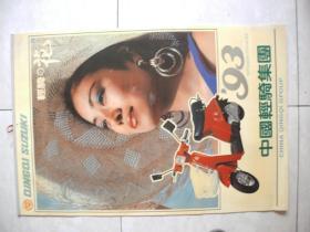 1993年挂历:轻骑の花(摩托女郎)