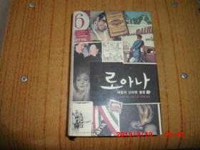 韩文原版:洛阿娜女王的神秘火焰