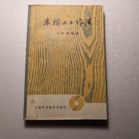 木模工工作法
