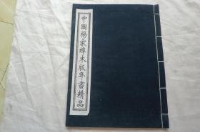 中国杨家埠木板年画精品:色稿选集(作者签名,铃印)看描述