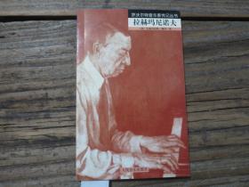 罗沃尔特音乐家传记丛书:拉赫玛尼诺夫