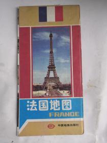 法国地图(1996年1版1次)