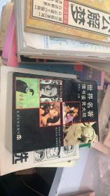 世界名著情书鉴赏大观   一版一印     店49