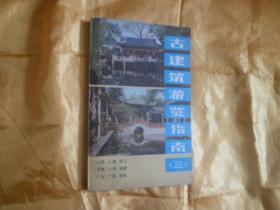 古建筑游览指南(三)