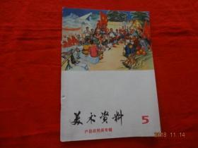 美术资料 第5期(户县农民画专辑)