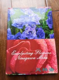蜷川实花签名本写真集 永远的花 日本当代摄影代表人物