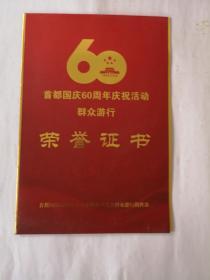 首都国庆60周年庆祝活动群众游行  荣誉证书。