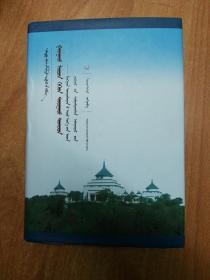 外部环境与内部机制:蒙古族当代文学前沿问题研究(蒙古文)(大32开精装)