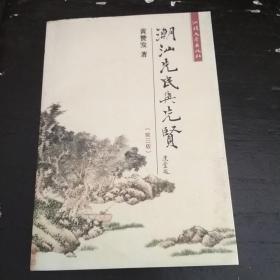 潮汕先民与先贤(第三版).