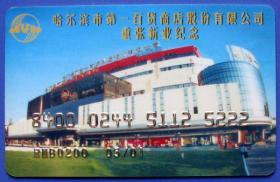 黑龙江哈尔滨一百重张新业纪念卡--早期金卡、杂卡等甩卖--实物拍照--永远保真--罕见!