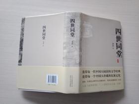 四世同堂 -北京十月文艺出版社(精装)
