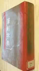 篆刻字典 潘国彦 精装1987年一版一印