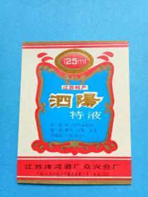 泗阳特液(酒标1张)