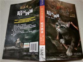 猫武士 暗河汹涌 (英)艾琳·亨特著 未来出版社 2010年版大32开平装
