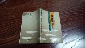 小白龙传奇--一个日本浪人在中国大陆的经历(作者袁韶莹签名本)