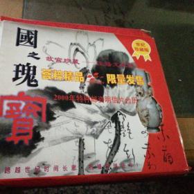 2000年特种邮资明信片台历  国之瑰宝 有章印