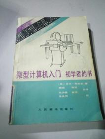 微型计算机入门 初学者的书