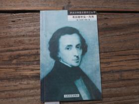 罗沃尔特音乐家传记丛书:弗雷德里克.肖邦