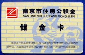 江苏南京市住房金储金卡--早期金卡、杂卡等甩卖--实物拍照--永远保真--罕见!