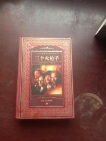 三个火枪手:世界文学名著典藏