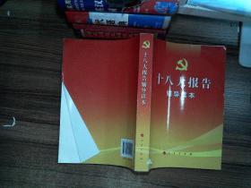 十八大報告輔導讀本··,.