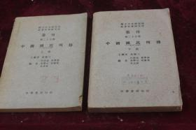 1947年初版/国立中央研究院社科所丛刊==中国国民所得(上下二册全/内录各业所得估计/消费与投资估计/全国茶叶产量估计等)