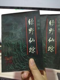 绿野仙踪 上下两册全(百回本)绿野仙踪 上下