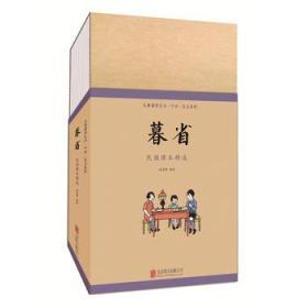 F23童立方印刻小书院典藏儿童国学系列之民国课本系列:暮省 姚青