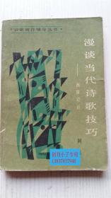 漫谈当代诗歌技巧—西窗诗话 阿红 著 中国文联出版公司