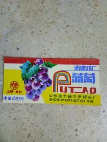糖水葡萄(商标)