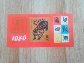 1986年集邮台历