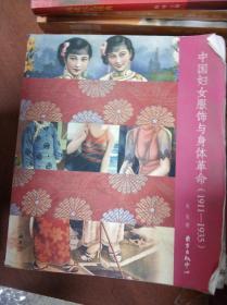 特价现货~  中国妇女服饰与身体革命(1911-1935)