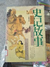 特价!史记故事 下册 最新图文版)(全两册)——中国传世经典故事全集9787806007112