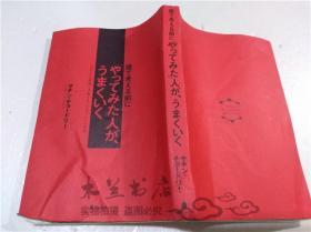 原版日本日文书 头で考える前に(やつてみた)人が、テまくいく  サチン・チヨ―ドリ―  フオレスト出版株式会社 2016年11月 32开平装