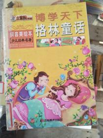 特价!小笨熊典藏·博学天下:格林童话(拼音美绘本)(少儿版)9787538628340