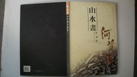 2005年**美术出版社出版发行《何首巫山水画作品集》(画册)一版一印精装签赠本