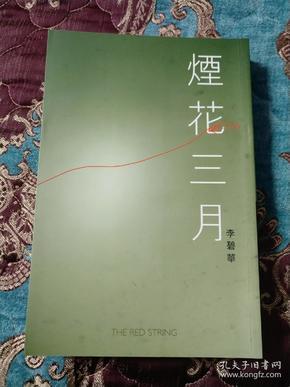 【签名本】李碧华签名《烟花三月》
