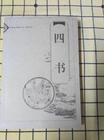 四书(中国古典精华丛书·普及本)