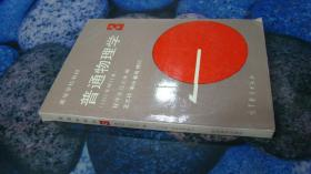 高等学校教材 普通物理学(1982年修订本)(3)
