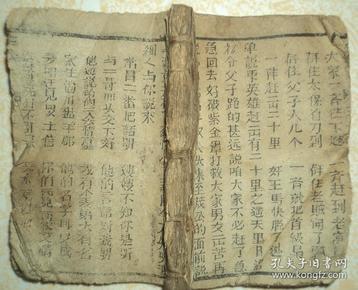 清代木刻鼓词、【三全镇】、50回—60回、木刻人物版画5副、稀见版本