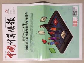 中国计算机报 2018年 7月30日 NO.29 总第2188期 邮发代号:1-132
