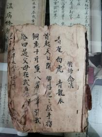 清代道教鈔本 內有 和合符 和合法  等 多圖多符